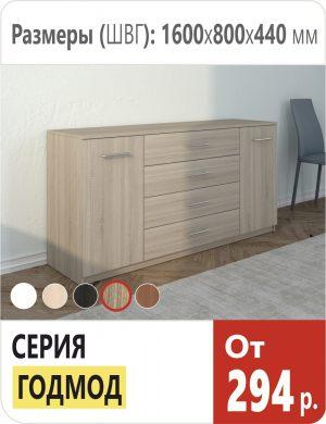 Серия: Годмод