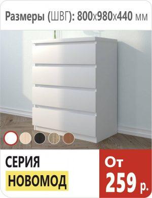 Серия: Новомод